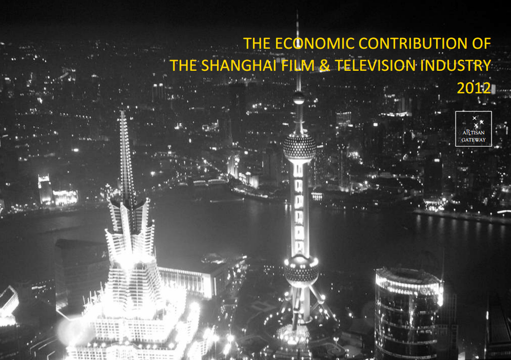 The Economic Contribution of the Shanghai Film and Television Industry 2012