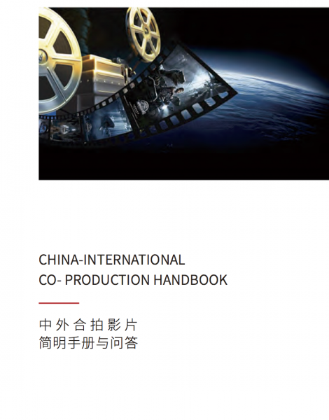 2017-China-Co-Production-Handbook